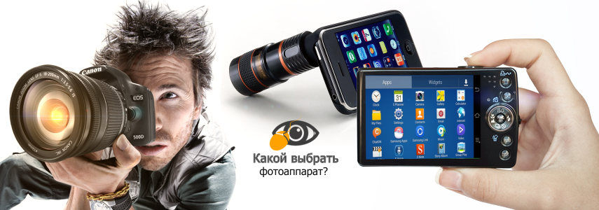 Стильный компактный фотоаппарат: http://www.prophotovideo.ru/index.php/features/module-positions/compact/stily-compact-foto.html